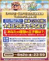 アニメ「新テニスの王子様」と「白猫テニス」のコラボ、2019年秋に開催決定!