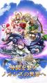 新作スマートフォン向けパズル育成RPG 「ノルンズ・ファンタジー」、好評配信中!