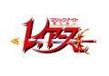 メインキャスト3名によるメモリアルトークショー!「魔法騎士レイアース」アニメ化25周年記念スペシャル上映イベントレポート!