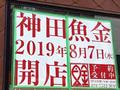 海鮮居酒屋「神田魚金」が8月7日OPEN! オープンを記念したキャンペーンも実施