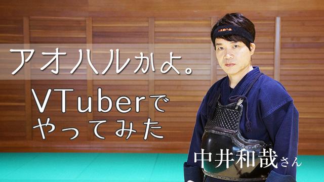 「ONE PIECE」の「Vtuberをやってみた4」が公開! ゾロ役・中井和哉がリアルゾロとして「アオハル」CM再現にチャレンジ!!