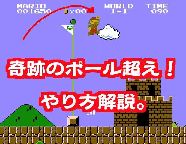 【Switchで大検証! 伝説の裏技チャレンジ!  Vol.1】令和になった今、改めて挑戦!「スーパーマリオブラザーズ」1−1で奇跡のポール超え!