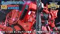 「機動戦士ガンダム THE ORIGIN」より、シャア専用ザクII[メタリック]がハイグレードで登場!