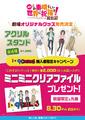 「映画 この素晴らしい世界に祝福を!紅伝説」公開記念イベント、渋谷マルイにて開催決定!! 109シネマズでは劇場オリジナルグッズを発売