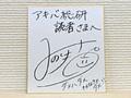 【プレゼント】ニューシングル「ダメハダメ」リリース記念! 鈴木みのりサイン入り色紙を抽選で2名様にプレゼント!