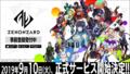 新作スマホゲーム「ゼノンザード」、正式サービス開始日が9月10日(火)に決定!