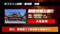 頂点を決める。「レインボーシックス シージ AKIHABARA KANDAMYOUJIN CUP」の決勝大会が開催!