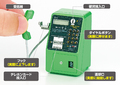 手のひらサイズなのにこの精巧さ!「NTT東日本 公衆電話ガチャコレクション」で公衆電話のかけ方を疑似体験しよう!
