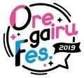 11月10日(日)開催の「俺ガイルFes.2019」、追加出演者に悠木碧、やなぎなぎ、堀井茶渡! チケットも発売開始!
