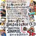 「スゲーのできました!!」いよいよ明日公開! 劇場版「ONE PIECE STAMPEDE」、原作者・尾田栄一郎直筆コメント公開!!