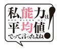 TVアニメ「私、能力は平均値でって言ったよね!」、追加キャスト発表! ナノちゃん役・羽多野 渉&レニー役・河野ひよりが決定!