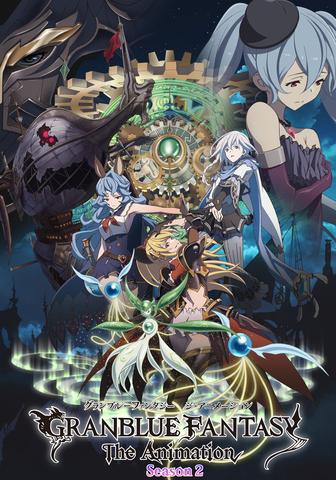 TVアニメ「GRANBLUE FANTASY The Animation Season 2」、10/4より順次放送開始! 第1弾キービジュアル&PV公開!!