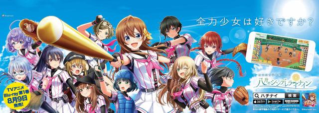 「八月のシンデレラナイン」広告が甲子園駅周辺に出現! ADトレインおよび甲子園駅周辺でうちわの配布を予定!