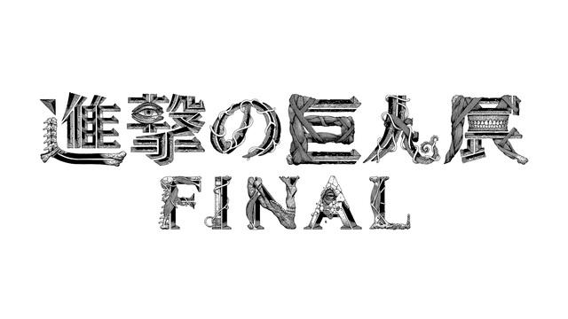 【読者プレゼント】これで見納め! 「進撃の巨人展FINAL」後期日程開催記念、招待券を2組4名様にプレゼント!