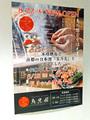 焼鳥BAL「鳥光國 秋葉原アキバトリム店」が8月22日OPEN! 「タパスブランコ アキバトリム店」跡地