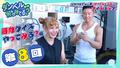 「ダンベル何キロ持てる?」、追加キャスト発表!  出入苦多朗役の吉野裕行コメント到着! 特別トレーニング動画、第8回更新!!