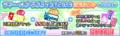 「サマー・オブ・ラブライブ!2019」キャンペーン第2弾、「Aqoursユニット対抗戦!」明日15日より開催!!