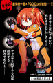 「Fate/Grand Order Duel YA特異点 密室遊戯魔境 渋谷 渋谷決闘事件」コミックス第1巻、《常夏の水着》verのマシュのミニフィギュア付限定版予約締切迫る