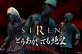 あの人気ホラーゲーム「SIREN」が「楽天コレクション」に登場!「SIREN-どうあがいても絶望コレクション-」9月に販売決定!