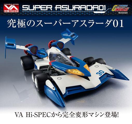 ヴァリアブルアクション Hi-SPEC「新世紀GPXサイバーフォーミュラ」スーパーアスラーダ01の完全変形マシン、待望の再版!