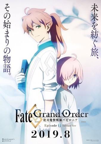 TVアニメ「Fate/Grand Order -絶対魔獣戦線バビロニア-」第0話、Abema/ニコニコ/dアニメほかにて配信開始!!