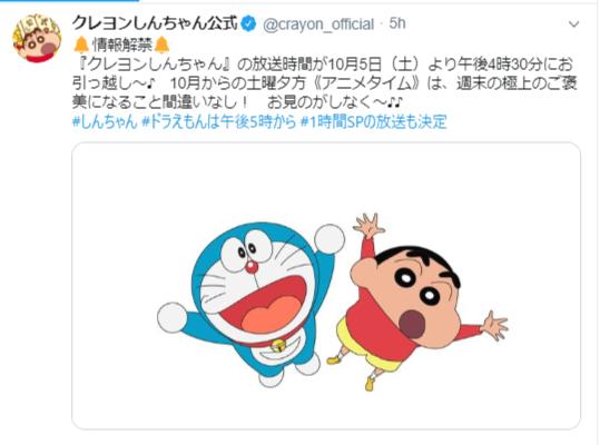 「ドラえもん クレヨンしんちゃん」の画像検索結果