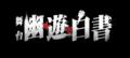 8月28日より開催予定の舞台「幽☆遊☆白書」、Blu-ray&DVD発売決定!! サンリオピューロランドにてアフターイベントも開催!