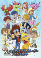 デジモンアドベンチャー20周年 メモリアルストーリープロジェクトが8月22日(木)スタート!