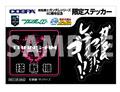 「機動戦士ガンダム」40周年記念ステッカープレゼントキャンペーン、8月24日より開催! コスパ製ガンダムグッズを4,000円分購入or予約で、限定ステッカーをプレゼント!!