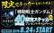 「機動戦士ガンダム」40周年記念ステッカープレゼントキャンペーン、8月24日より開催! コスパ製ガン...