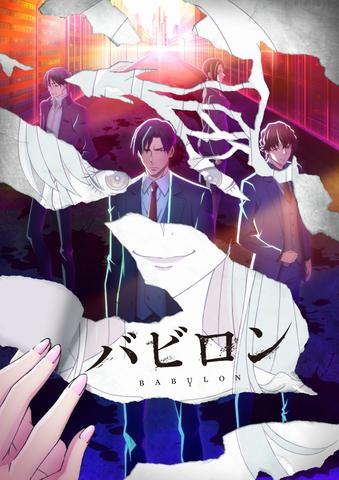 TVアニメ「バビロン」、2019年10月よりTOKYO MX・BS11にて放送開始! 中村悠一、櫻井孝宏、小野賢章ら豪華キャストが出演!