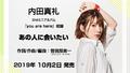 内田真礼2ndミニアルバム「you are here」より、曽我部恵一(サニーデイ・サービス)提供楽曲「あの人に会いたい」試聴動画が公開!