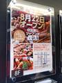 刀削麺・火鍋「XI`AN(シーアン)秋葉原店」が8月22日より営業中! 複合飲食ビル「HULIC &New AKIHABARA」8F