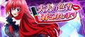ソシャゲ版「ハイスクールD×D」にて、ガチャボスイベント「大人の色香着こなします!」本日スタート!!