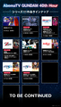 「AbemaTV GUNDAM 40th Hour」第3弾発表!「機動戦士ガンダム SEED」&「機動戦士ガンダム SEED DESTINY」登場!!