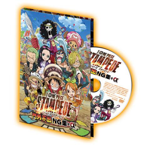 劇場版「ONE PIECE STAMPEDE」、第3週入場者特典が「門外不出NG集+α DVD」に決定! 全国合計50万名限定でプレゼント!