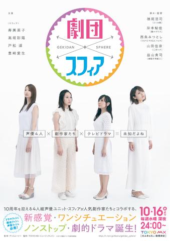 さまざまなジャンルにスフィアが挑戦する劇的ドラマ「劇団スフィア」、TOKYO MXにて2019年10月スタート!!