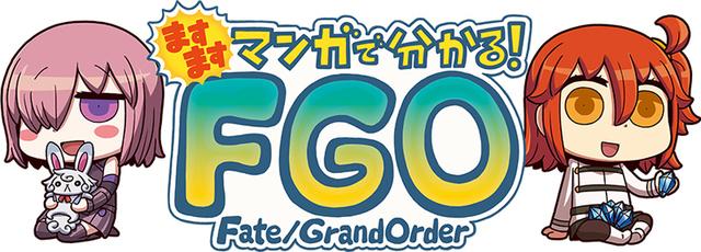 「Fate/Grand Order」、「ますますマンガで分かる!FGO」第107話を更新!