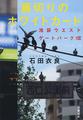 石田衣良による大人気小説「池袋ウエストゲートパーク」がTVアニメ化決定! アニメーション制作は動画工房!!