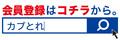 狩りの季節はもう目の前!「モンスターハンターワールド:アイスボーン 回復薬ボトル(アイルーver.)」がプライズ景品に登場!