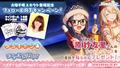 iOS/Android用アプリ「八月のシンデレラナイン」×「ゆるキャン△」コラボが本日スタート!