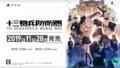 PS4「十三機兵防衛圏」のPV第4弾が公開! さらに東京ゲームショウ2019での出展情報も