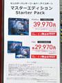 ビックカメラグループでPS4「モンスターハンターワールド:アイスボーン」本日9月6日より販売開始!