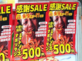 「スパゲッティーのパンチョ」、9月9日~11日の3日間限定でミートソース&ナポリタンが500円で提供される感謝SALEを実施!