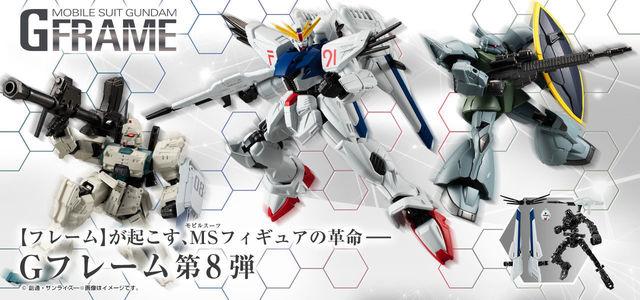 「機動戦士ガンダム Gフレーム」第8弾に「ガンダムF91」「ガンダムEz8」「ゲルググ」が登場!!