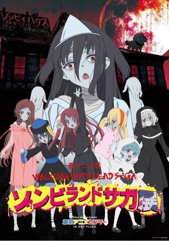 「ゾンビランドサガ展 第十二.五話 WALKING WITH DEAD SAGA」、9/20~ 10/27、東京アニメセンターにて開催!