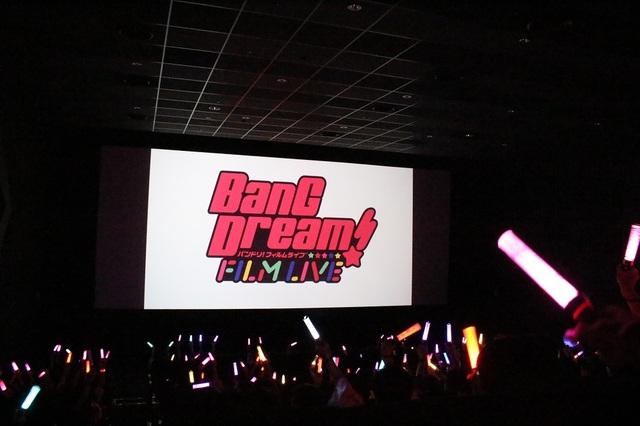 西本りみがサプライズで登場、劇場版「BanG Dream! FILM LIVE」先行応援上映の様子が到着! 現在開催中のオンリーショップ&応援店情報も