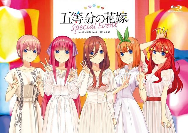 「五等分の花嫁 スペシャルイベント」、BD&DVDの一般流通盤が10月23日(水)に発売決定! ダイジェスト映像も到着!