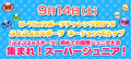 """一般公開日はぷよぷよ尽くし! """"東京ゲームショウ2019""""で「ぷよぷよeスポーツ」の大会やイベントが開催!"""