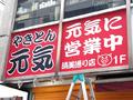 居酒屋「やきとん元気 清美通り店」が明日9月17日OPEN! 「秋葉原ダイニング オノオノ」跡地